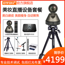 Tiktok A6+ HD video conference camera Kwai Taobao fast live Taobao live broadcast equipment full set of red computer beauty, slim, clothes, jewelry, beauty, makeup, live webcam, auto focus.