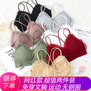 Beautiful back sling female new net red small chest gathered black wrapped chest thin girl underwear no steel ring sports bra