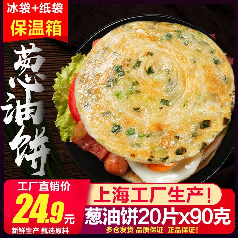 正宗老上海葱油饼20片半成品家庭装葱香味手抓饼葱花饼面饼早餐饼