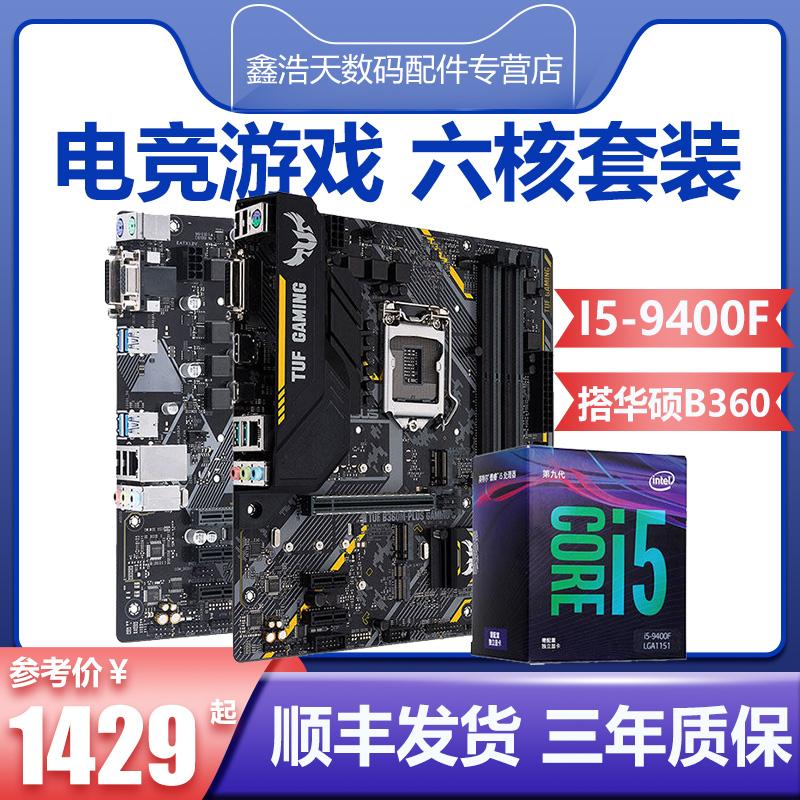 点击查看商品:Intel/英特尔I5 9400F主板CPU六核套装搭华硕B360M-PLUS B365主板