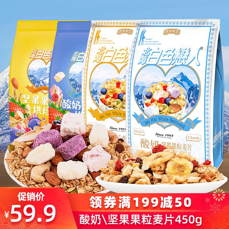 北海白色恋人酸奶果粒坚果水果燕麦片冲饮即食营养早餐代餐450g