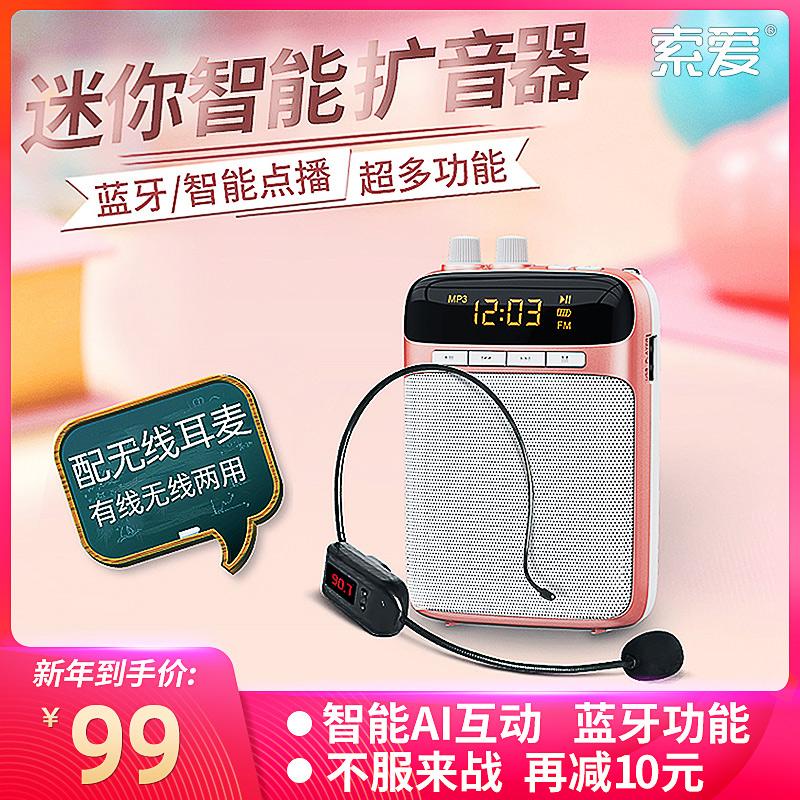索爱s318mini小蜜蜂扩音器教师用麦克风无线蓝牙AI智能迷你旷音器