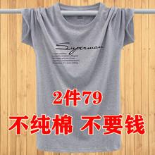 夏季男士t恤短袖纯棉宽松衣ai10半袖胖zg体恤大码男装汗衫