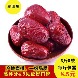 Xinjiang Origin Red Jujube Feijuoqiang Jujube Disposable Wash Jujube Hetian Self-Growing First Class Snacks 500g
