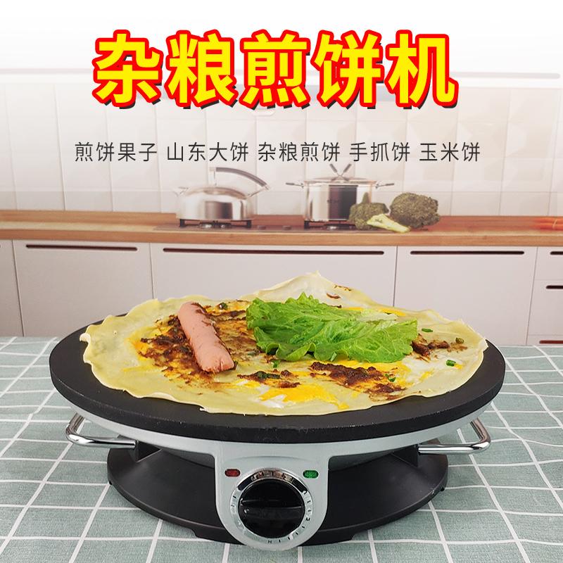 蔡大厨煎蛋神器煎饼锅家用平底插电可丽饼烙饼机小型电鏊子煎饼机