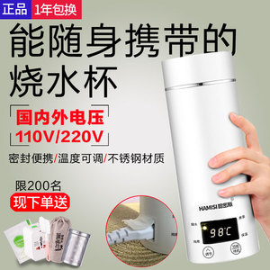 Electric Cup Kettle Insulation One Mini Travel Smart Portable Small 110v Small Appliance Japan Japan