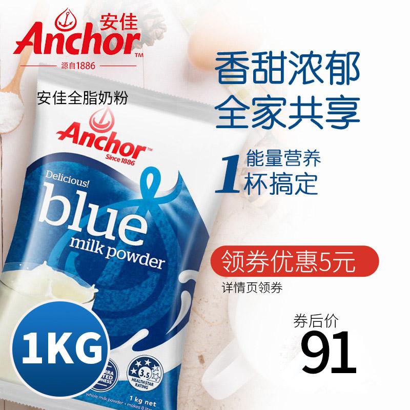 新西兰安佳全脂奶粉原装进口牛奶粉成年大学生男女士高钙早餐袋装