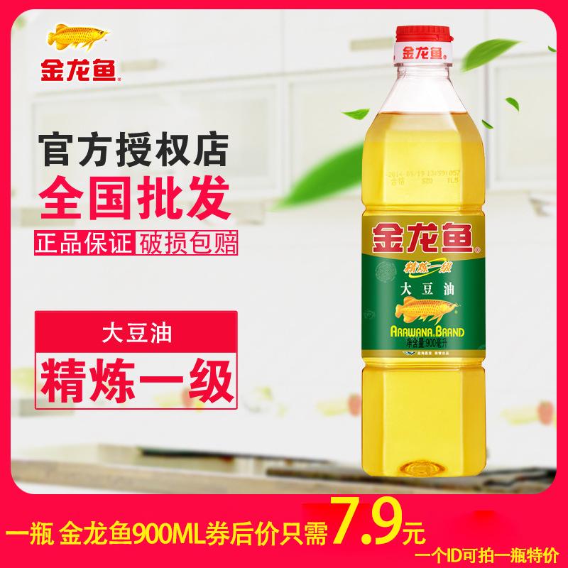 金龙鱼精炼一级大豆油900ml宿舍食用植物油礼品赠品小桶团购小瓶