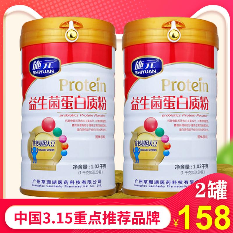 施元益生菌蛋白质粉儿童营养粉调理肠胃大人成人孕妇中老年牛奶粉