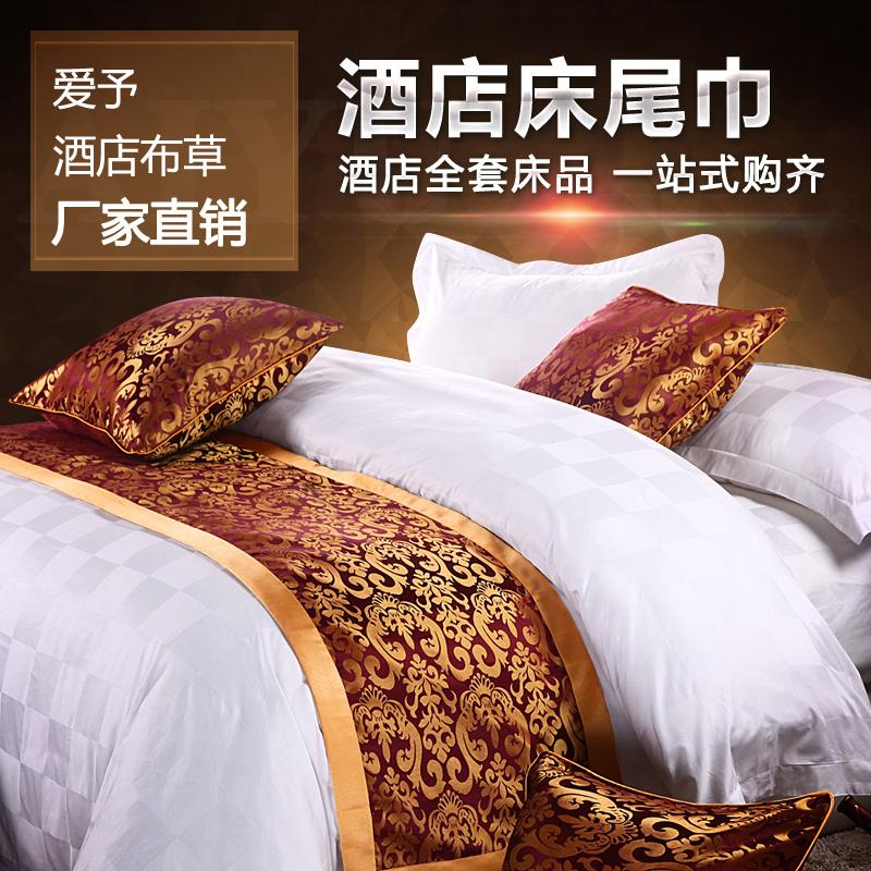 五星级宾馆酒店床上用品布草批发 宾馆床尾巾床旗床尾垫床罩床盖