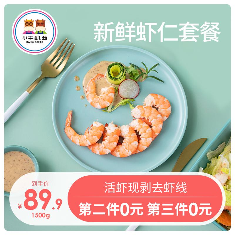 小牛凯西虾仁鲜冻冷冻特级海鲜水产大虾仁青虾仁去虾线新鲜包邮