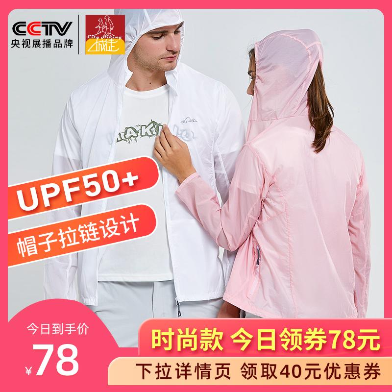 城徒新款防晒衣女户外皮肤衣男防晒服防紫外线夏季白色透气薄外套