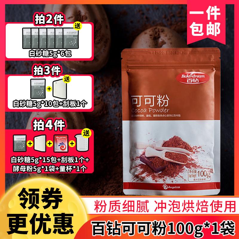 百钻低脂纯可可粉烘焙冲饮无糖脱脂蛋糕生酮食用天然巧克力粉100g