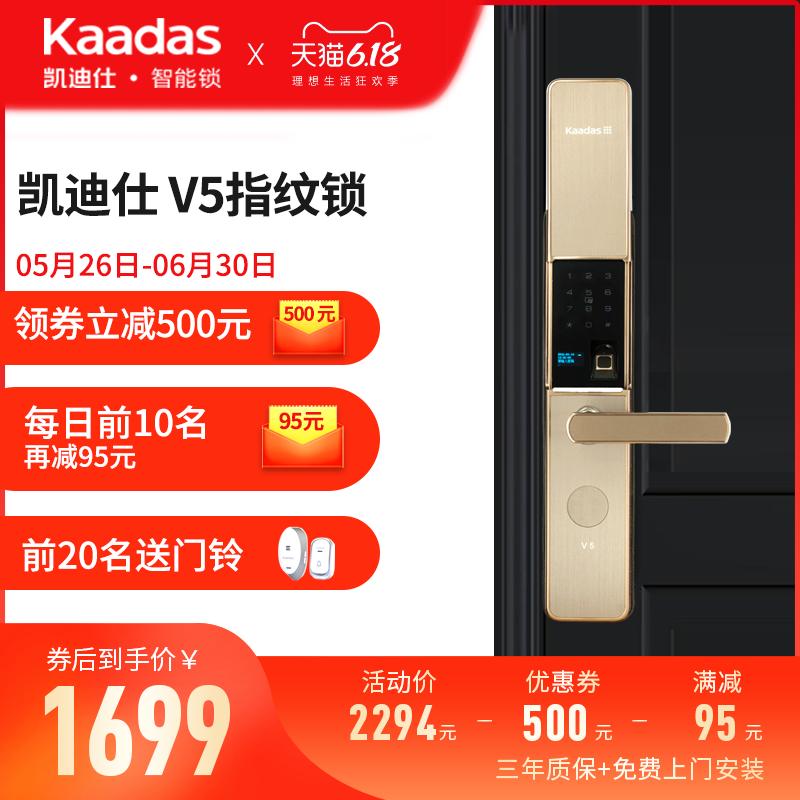 凯迪仕V5指纹锁 家用防盗门智能锁 磁卡感应锁电子锁 密码锁门锁