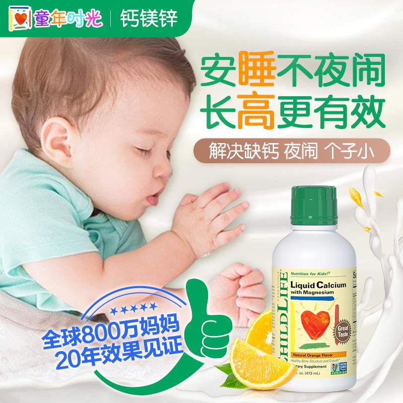 童年时光钙镁锌婴儿液体钙 婴幼儿童补钙片 新生乳钙宝宝补锌美国