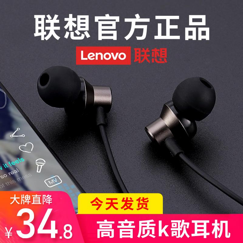 联想耳机入耳式原装正品有线高音质k歌耳塞电脑吃鸡游戏带麦r11少女x9苹果6s安卓r9华为oppo小米vivo手机通用