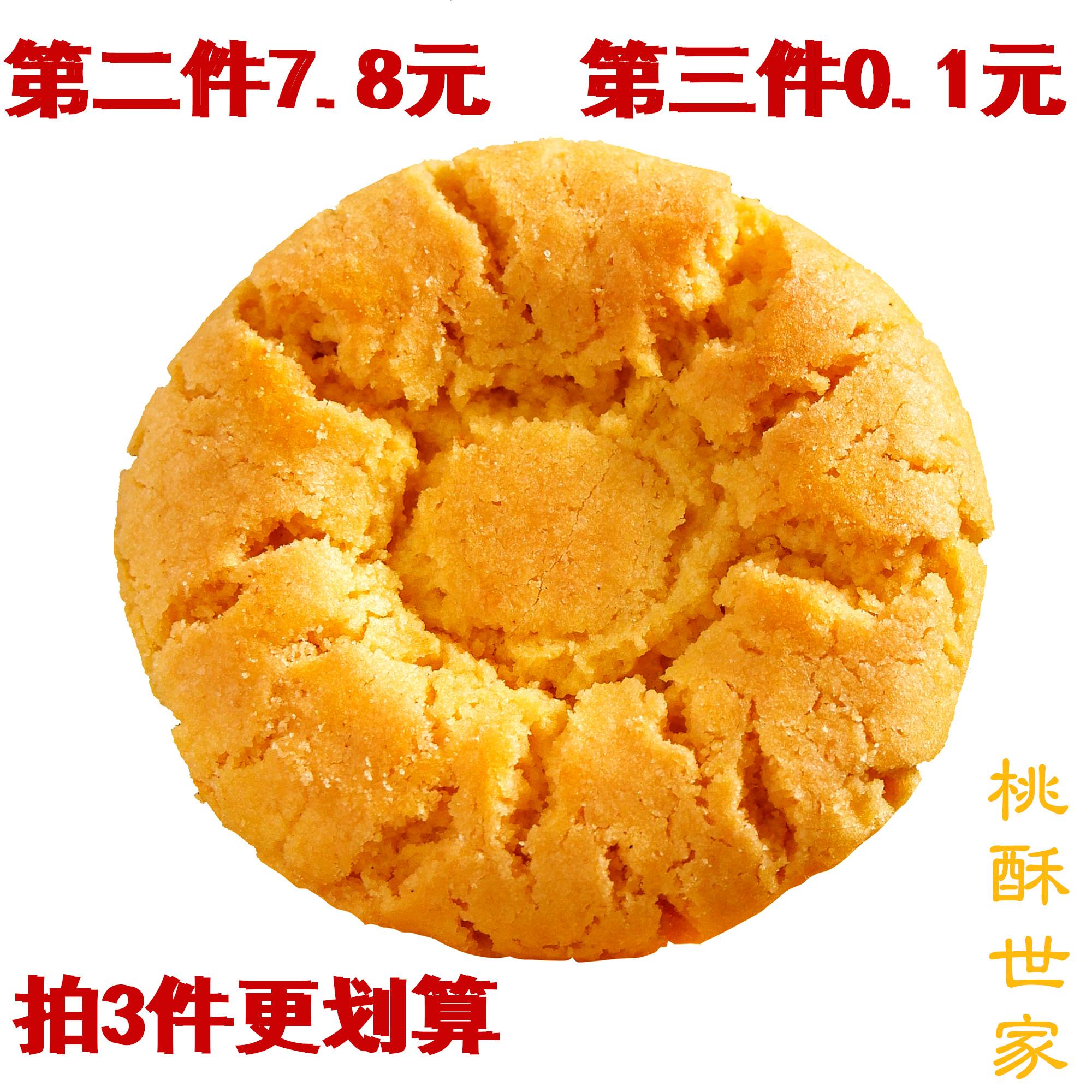 【可发湖北】江西名糕点正宗桃酥饼核桃酥饼干好吃不腻点心特产