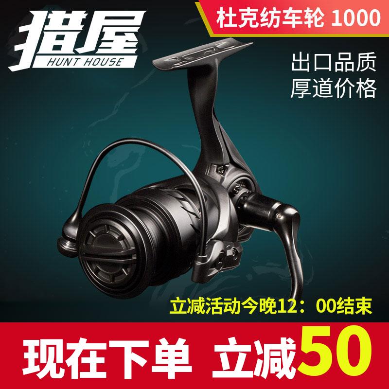 猎屋渔轮路亚轮纺车轮1000型系列微物鱼线轮泛用远投全金属