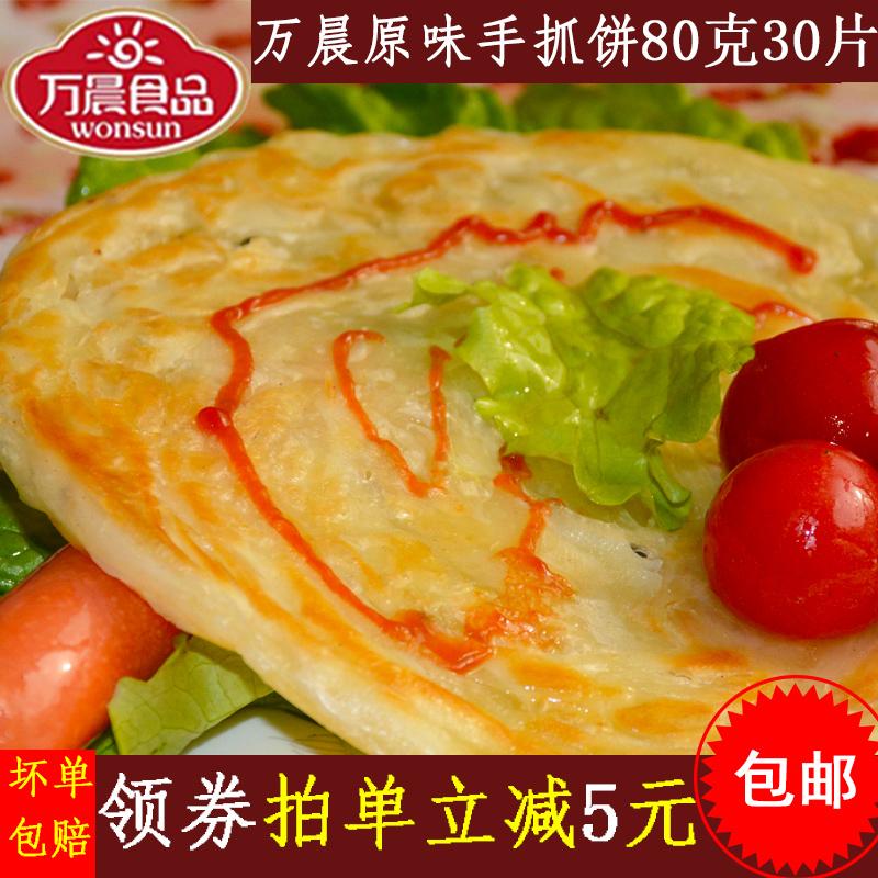 万晨原味/葱香手抓饼60/80克30片包邮 台湾风味家庭装儿童早餐饼