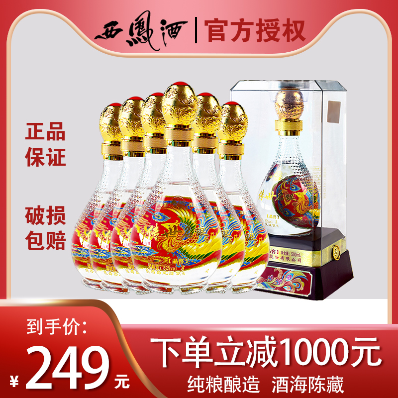 西凤酒 52度传世名酿品窖浓香型婚宴粮食白酒清仓6瓶整箱特价西风