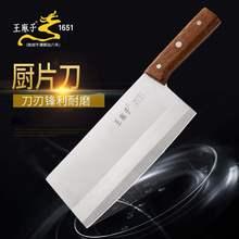 王麻子po0比利实木ma菜刀 厨房家用酒店厨师专用不锈钢4络刀