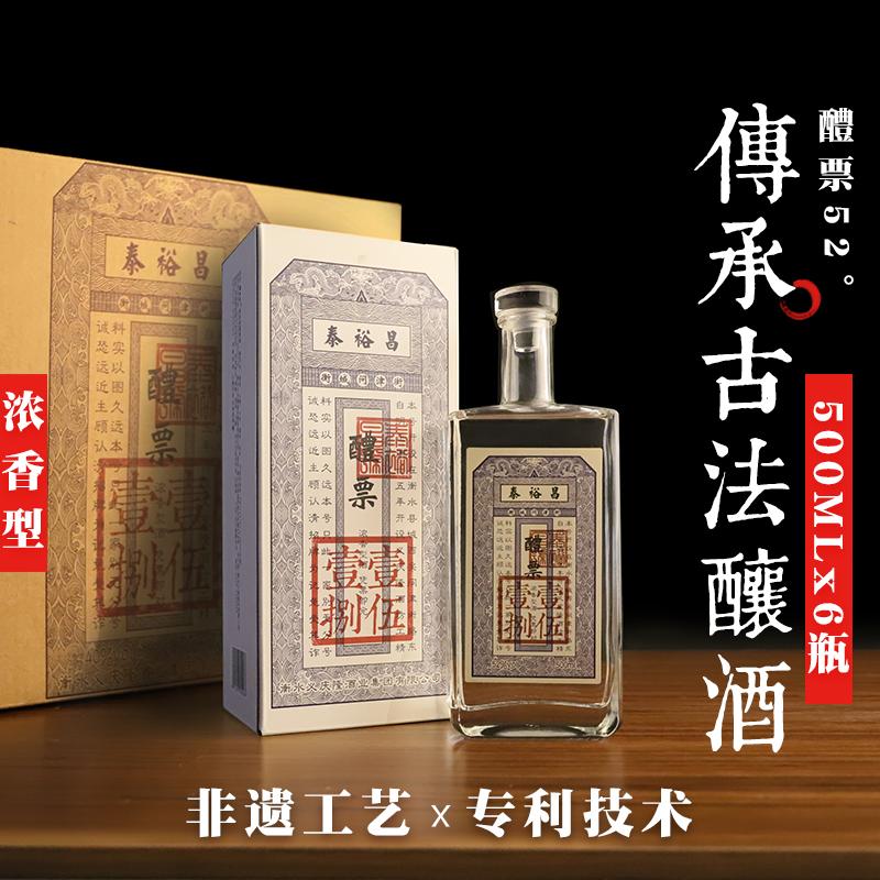 泰裕昌老字号醴票52度高度白酒整箱6瓶纯粮食酒浓香型送礼礼盒装