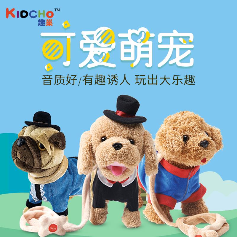 趣巢儿童电动毛绒玩具狗牵绳玩具智能语音小狗走路唱歌仿真泰迪狗