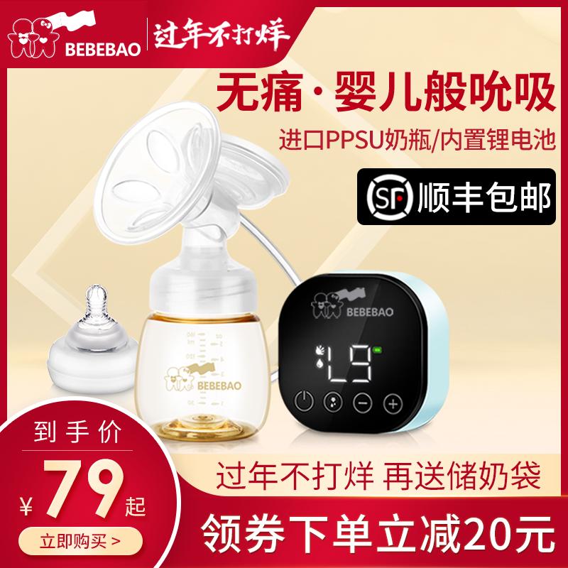 bebebao无痛型电动吸奶器正品挤奶器静音吸奶神器非手动式集奶器
