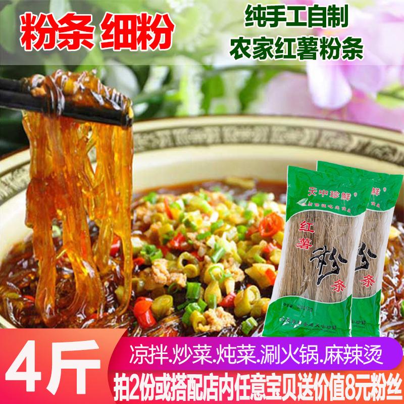 河南农家 纯手工红薯粉条 酸辣粉地瓜粉条山芋苕粉丝细粉 4斤