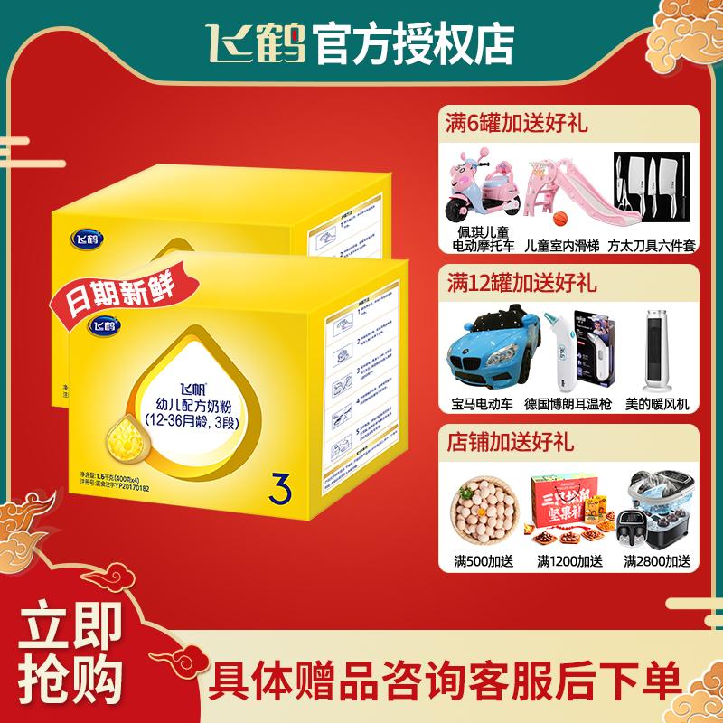 【旗舰店官网】飞鹤飞帆3段幼儿配方奶粉400*4袋四联包1600g*2盒