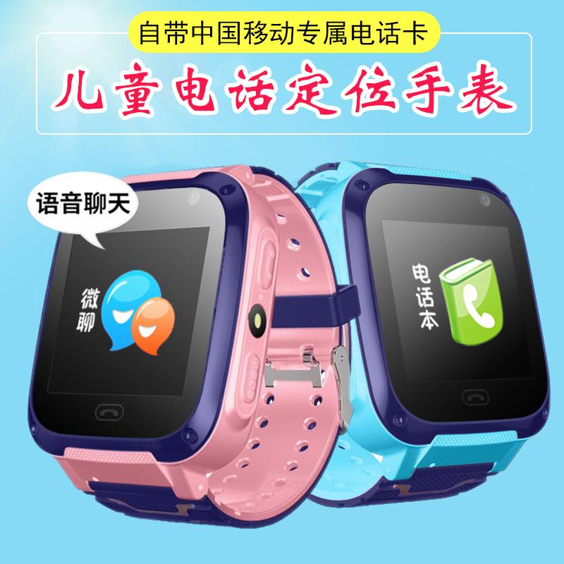 卡菲卡移动合约机儿童电话手表定位多功能中小学生生活防水2G拍照触摸通话可插卡天才智能手表