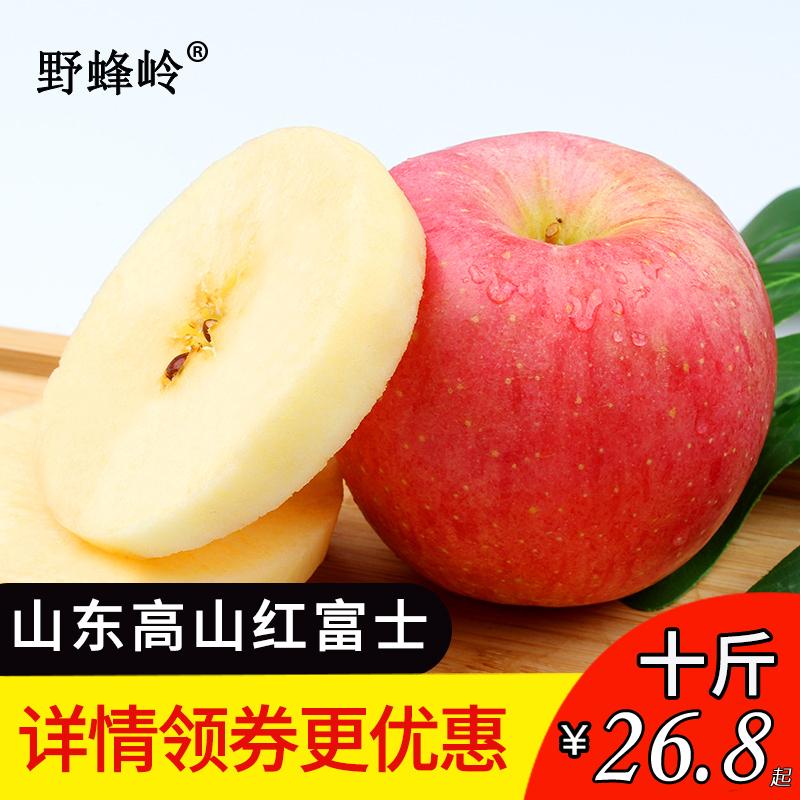 野蜂岭山东烟台红富士苹果整箱带箱10斤当季应季新鲜水果送人脆甜