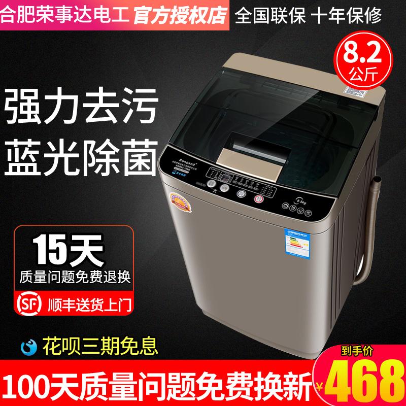 5/7.5/8.2KG洗衣机全自动 小型家用波轮烘干大容量学生宿舍用迷你