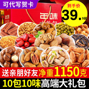Gift Box Mixed Dried Fruit Bulk Nuts FCL Pecan New Year's Day Daily Roasted Gift Box Macadamia