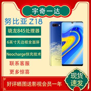 【特殊时期顺丰可发】努比亚(nubia) Z18无边框水滴屏骁龙845处理器128G全网通4G手机双卡双待红魔3s Z18mini