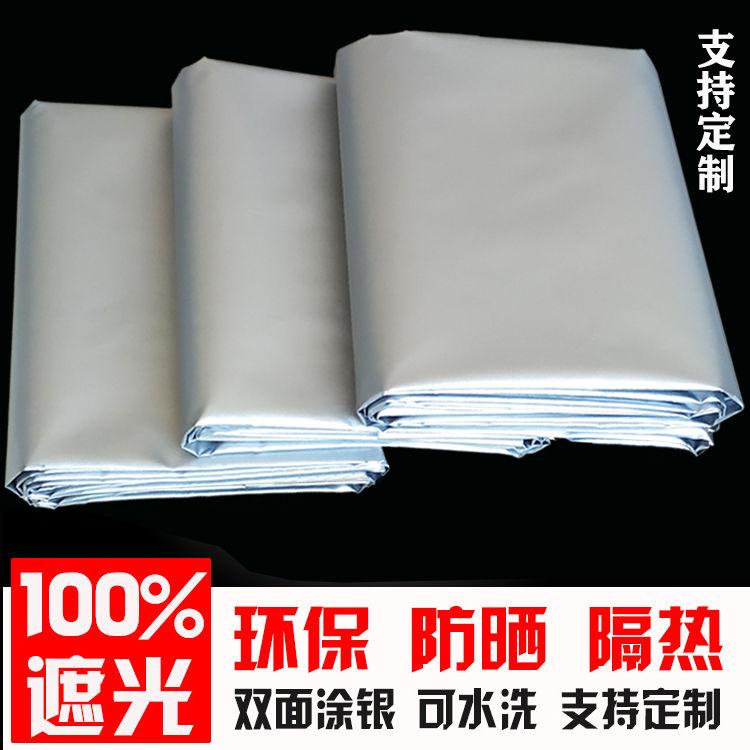 特价全遮光窗帘成品加厚遮阳布遮光布料客厅卧室飘窗阳台防晒隔热
