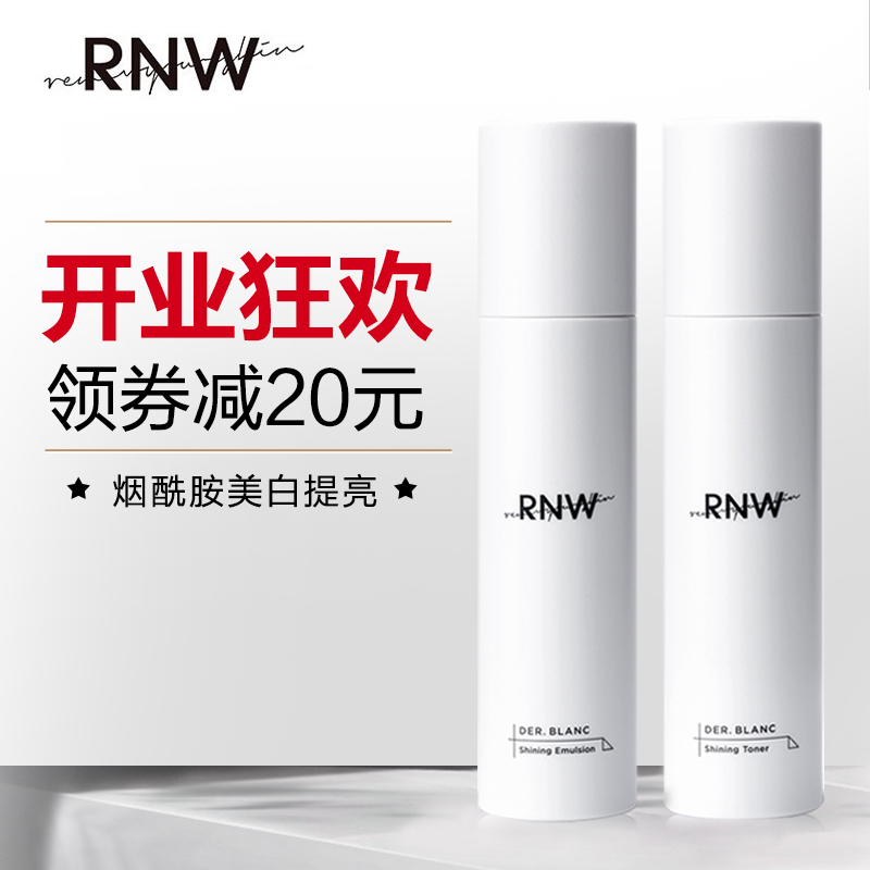 韩国rnw烟酰胺水乳官方旗舰正品美白补水保湿滋润套装护肤品学生