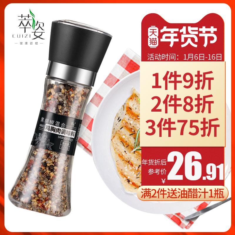 萃姿海盐黑胡椒粉鸡胸肉调料研磨瓶低脂健身调料西餐沙拉海盐调料