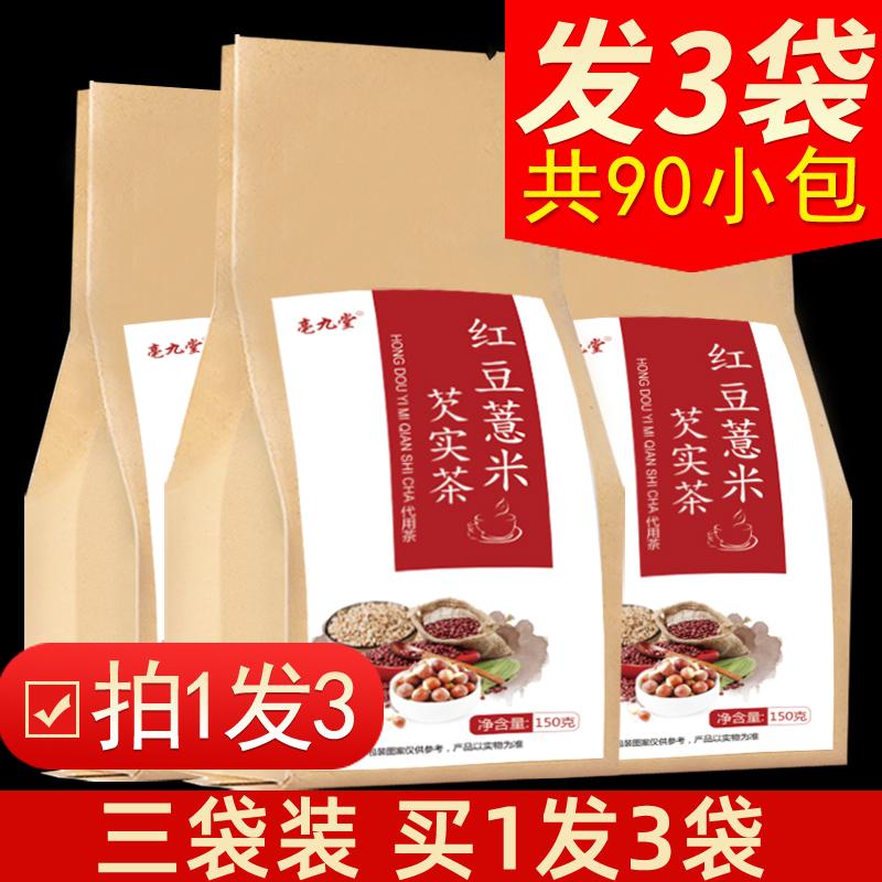 红豆薏米茶祛赤小豆芡实排去养生袋泡男女大麦湿气花茶霍思燕同款
