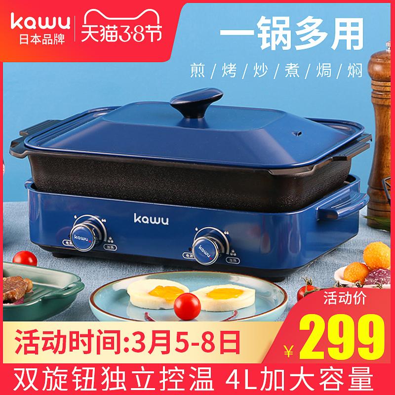 日本卡屋kawu多功能料理锅网红烧烤多家用电火锅烧烤炉一体蒸锅