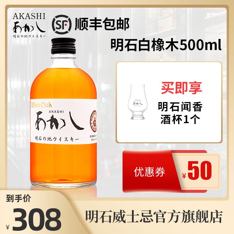 【官方旗舰店】日本原瓶进口洋酒 AKASHI明石白橡木威士忌500ml