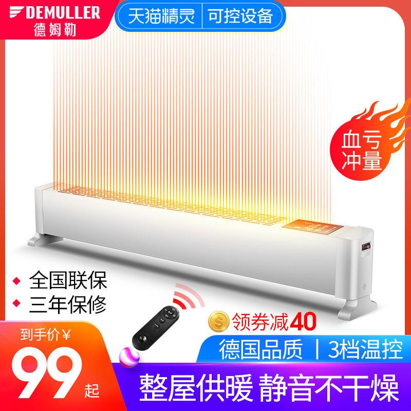 德姆勒踢脚线取暖器家用节能省电暖神器烤火炉暖风机小型速热卧室