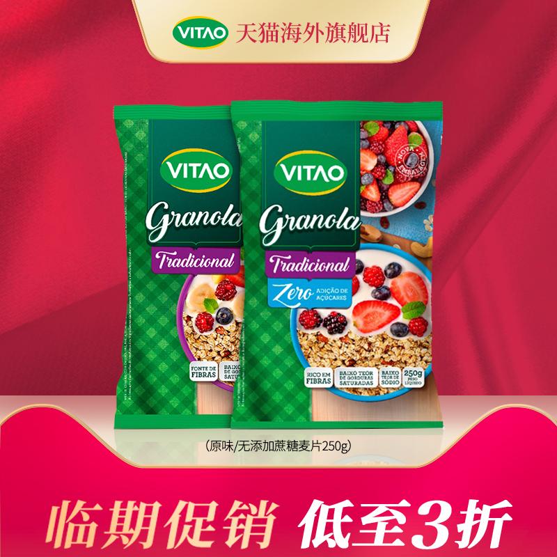 【临期8.10-8.28到期 拍2发4袋32.9元】VITAO麦片组合原味/无蔗糖