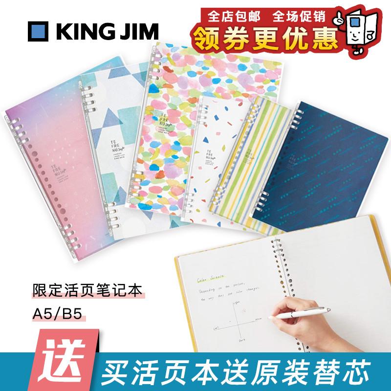 不是闷推荐 日本KING JIM锦宫 限定款新色活页笔记本A5B5 可印logo 可替换内页可拆卸彩色线圈轻薄学生商务