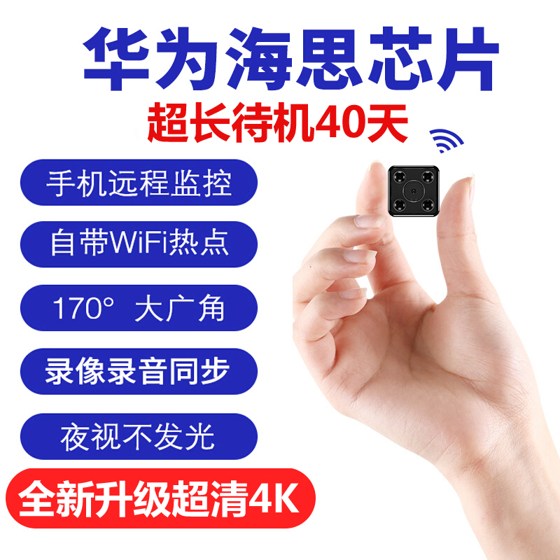 4K高清摄像头mini连手机远程小型摄像机无线家用微小形监控免插电