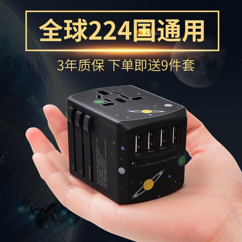 全球通用转换插头欧洲欧标泰国日本韩国万能转换器英标充电器插座