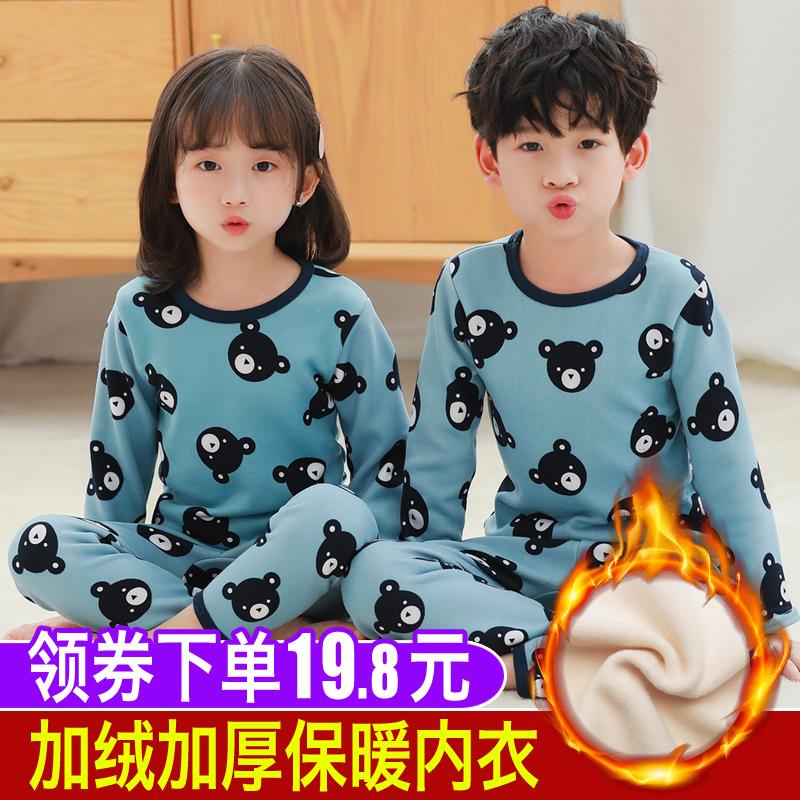 儿童保暖内衣套装女童宝宝打底加绒加厚大童秋衣秋裤男童冬季小孩