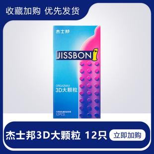 杰士邦避孕套大颗粒3D螺纹12只情趣超薄安全套计生用品带刺男用MC