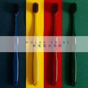 MOLAR SHINE韩版成人情侣牙刷4支装细软毛宽头竹炭家庭装网红人气