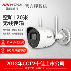 Hikvision wireless wifi remote monitor high-definition camera human vehicle detection face snapshot cross-boundary alarm